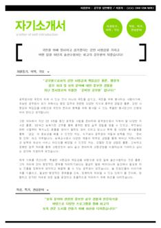 전문가 자기소개서(공무원) - 경력, 남녀, 대졸 상세보기