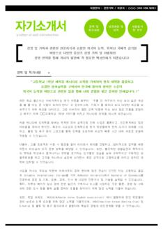 전문가 자기소개서(경영기획) - 신입경력, 남녀, 유학 상세보기