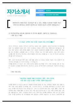 전문가 자기소개서(3사관학교/육군장교) - 신입, 남, 공통 상세보기