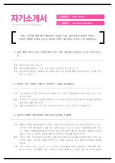 전문가 자기소개서(이랜드/패션MD) - 경력, 남녀, 유학