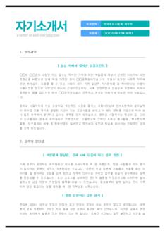 전문가 자기소개서(한국주유소협회/사무직) - 경력, 남, 대졸 상세보기