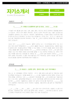 전문가 자기소개서(인천 U-City/프로젝트매니저) - 경력, 남, 석박사 상세보기