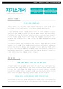 전문가 자기소개서(우체국금융개발원/보험사고조사) - 신입, 남, 대졸