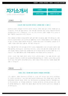 전문가 자기소개서(유피교육/경리) - 경력, 여, 대졸 상세보기