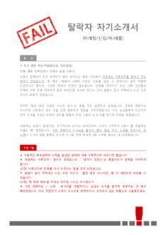 탈락자 첨삭 자기소개서(마케팅) - 신입, 여, 대졸