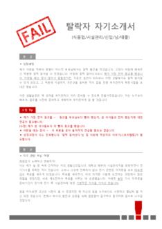 탈락자 첨삭 자기소개서(식품업/시설관리) - 신입, 남, 대졸