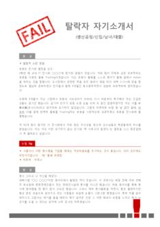 탈락자 첨삭 자기소개서(생산공정) - 신입, 남녀, 대졸
