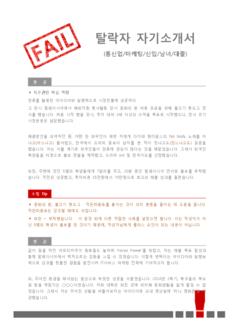 탈락자 첨삭 자기소개서(통신업/마케팅) - 신입, 남녀, 대졸