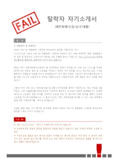 탈락자 첨삭 자기소개서(재무회계) - 신입, 남녀, 대졸