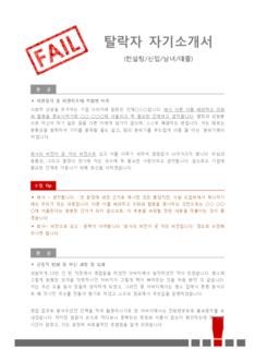 탈락자 첨삭 자기소개서(컨설팅) - 신입, 남녀, 대졸