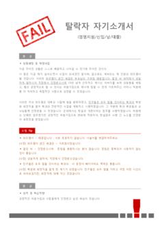 탈락자 첨삭 자기소개서(경영지원) - 신입, 남, 대졸