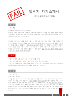 탈락자 첨삭 자기소개서(생산기술직) - 경력, 남, 대졸