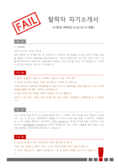 탈락자 첨삭 자기소개서(유통업/백화점) - 신입, 남녀, 대졸