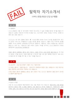 탈락자 첨삭 자기소개서(서비스영업/항공) - 신입, 남, 대졸