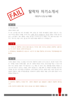탈락자 첨삭 자기소개서(영업직) - 신입, 남, 대졸