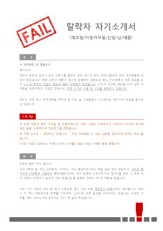 탈락자 첨삭 자기소개서(제조업/자동차부품) - 신입, 남, 대졸