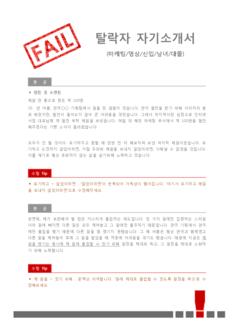 탈락자 첨삭 자기소개서(마케팅/영상) - 신입, 남녀, 대졸