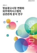 방송광고시장 변화와 외주제작시스템의 상관관계 분석 연구