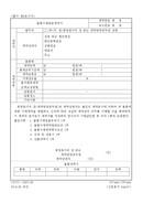 물품구매표준계약서 [조달청]
