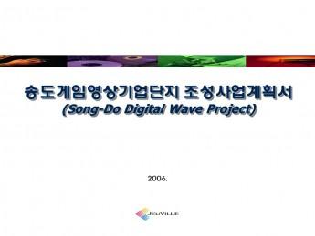 송도 게임 영상기업 단지조성 사업계획서