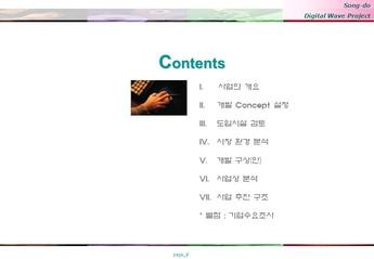 송도 게임 영상기업 단지조성 사업계획서 page 2