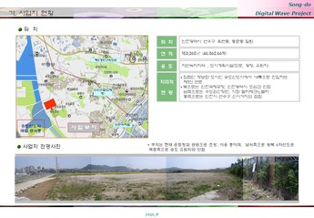 송도 게임 영상기업 단지조성 사업계획서 page 4