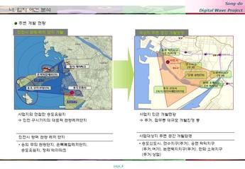 송도 게임 영상기업 단지조성 사업계획서 page 6