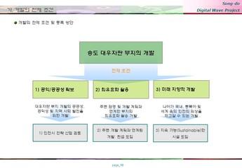 송도 게임 영상기업 단지조성 사업계획서 page 10