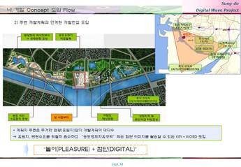 송도 게임 영상기업 단지조성 사업계획서 #12