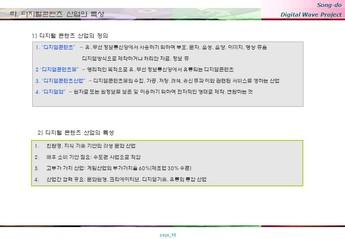 송도 게임 영상기업 단지조성 사업계획서 #15