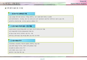 송도 게임 영상기업 단지조성 사업계획서 #32