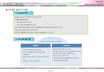 송도 게임 영상기업 단지조성 사업계획서 #33