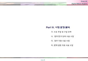 송도 게임 영상기업 단지조성 사업계획서 #42