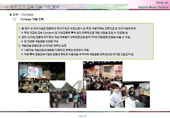 송도 게임 영상기업 단지조성 사업계획서 #53