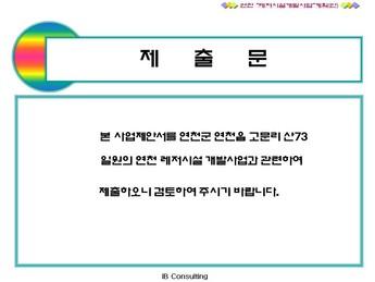 경기도연천 레저시설 개발 사업계획서 page 2