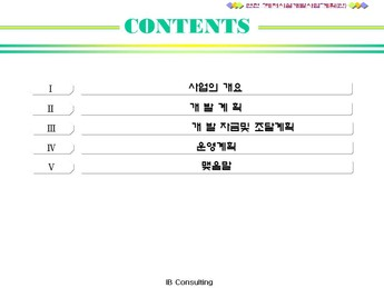 경기도연천 레저시설 개발 사업계획서 page 3