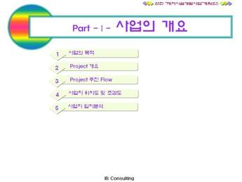 경기도연천 레저시설 개발 사업계획서 page 4