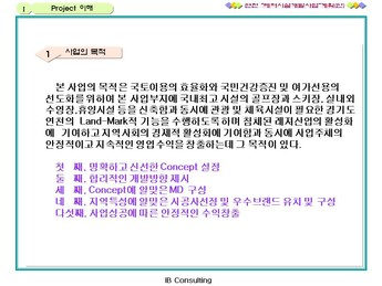 경기도연천 레저시설 개발 사업계획서 page 5