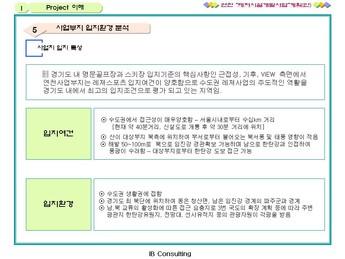 경기도연천 레저시설 개발 사업계획서 #12