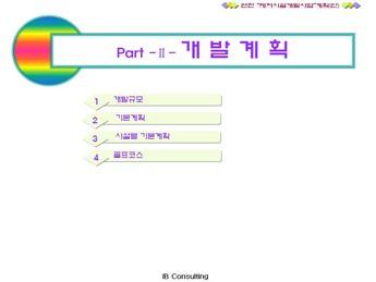 경기도연천 레저시설 개발 사업계획서 #13