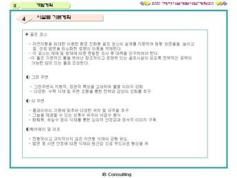 경기도연천 레저시설 개발 사업계획서 #17