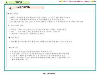 경기도연천 레저시설 개발 사업계획서 #18