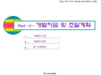경기도연천 레저시설 개발 사업계획서 #22