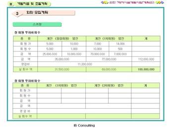 경기도연천 레저시설 개발 사업계획서 #30