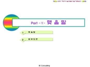 경기도연천 레저시설 개발 사업계획서 #36