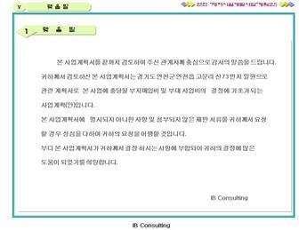 경기도연천 레저시설 개발 사업계획서 #37