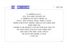 경기도 광주시쌍령동 공동주택사업계획서 page 3