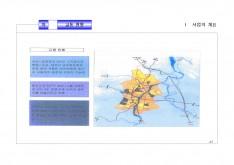 경기도 광주시쌍령동 공동주택사업계획서 page 7