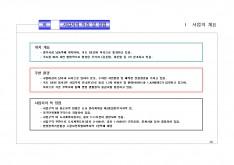 경기도 광주시쌍령동 공동주택사업계획서 page 8