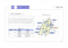 경기도 광주시쌍령동 공동주택사업계획서 page 9